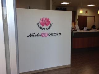 Naoko女性クリニック